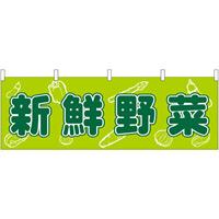 新鮮野菜 販促横幕 W1800×H600mm  (61410)