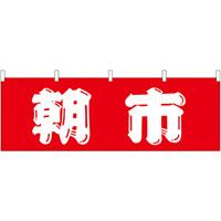 朝市 販促横幕 W1800×H600mm  (61413)