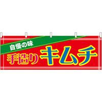手造りキムチ 販促横幕 W1800×H600mm  (61417)