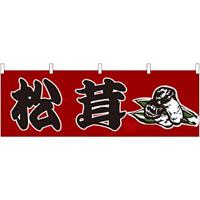 松茸 販促横幕 W1800×H600mm  (61418)