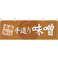 手造り味噌 販促横幕 W1800×H600mm  (61419)