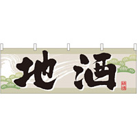 地酒 販促横幕 W1800×H600mm  (61421)