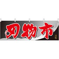 刃物市 販促横幕 W1800×H600mm  (61422)