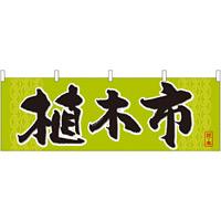 植木市 販促横幕 W1800×H600mm  (61423)