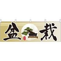 盆栽 販促横幕 W1800×H600mm  (61425)
