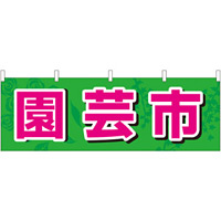 園芸市 販促横幕 W1800×H600mm  (61429)