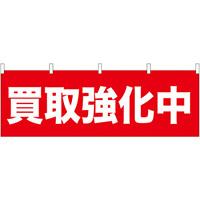 買取強化中 販促横幕 W1800×H600mm  (61431)
