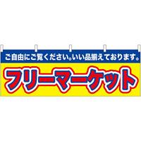 フリーマーケット 屋台のれん(販促横幕) W1800×H600mm  (61434)