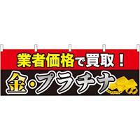 業者価格で買取!金・プラチナ 販促横幕 W1800×H600mm  (61439)
