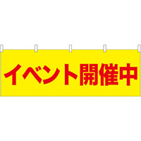 イベント開催中 販促横幕 W1800×H600mm  (61440)