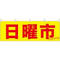 日曜市 販促横幕 W1800×H600mm  (61442)