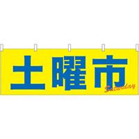土曜市 販促横幕 W1800×H600mm  (61443)