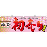 新春初売り 販促横幕 W1800×H600mm  (61444)