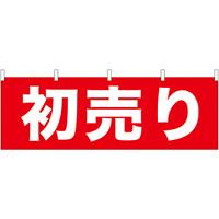 初売り 販促横幕 W1800×H600mm  (61445)