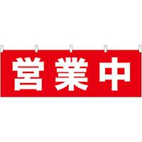 営業中 販促横幕 W1800×H600mm  (61448)