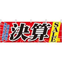 決算SALE 販促横幕 W1800×H600mm  (61449)
