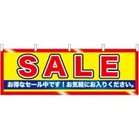SALE(黄地) 販促横幕 W1800×H600mm  (61453)