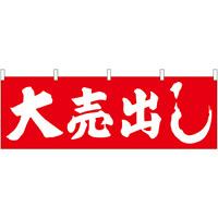 大売出し(赤地) 販促横幕 W1800×H600mm  (61454)