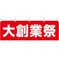 大創業祭 販促横幕 W1800×H600mm  (61458)