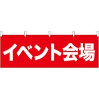 イベント会場 販促横幕 W1800×H600mm  (61462)