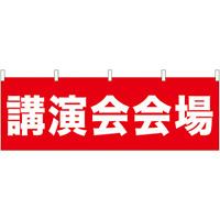 講演会会場 販促横幕 W1800×H600mm  (61465)