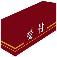 テーブルカバー ライン/エンジ 受付 サイズ:W1800×H700×D600 (61494)