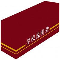 テーブルカバー ライン/エンジ 学校説明会 サイズ:W1800×H700×D600 (61502)