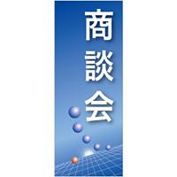 企業向けバナー 商談会 ブルー(青)背景 素材:トロマット(厚手生地) (61549)