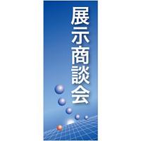 企業向けバナー 展示商談会 ブルー(青)背景 素材:トロマット(厚手生地) (61551)