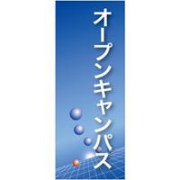 企業向けバナー オープンキャンパス ブルー(青)背景 素材:トロマット(厚手生地) (61553)