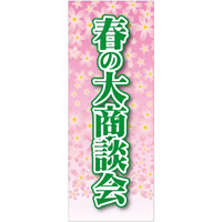 企業向けバナー 春の大商談会 素材:トロマット(厚手生地) (61555)