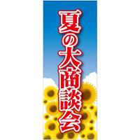 企業向けバナー 夏の大商談会 素材:トロマット(厚手生地) (61557)
