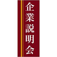 企業向けバナー 企業説明会 エンジ(黄色ライン)背景 素材:トロマット(厚手生地) (61559)