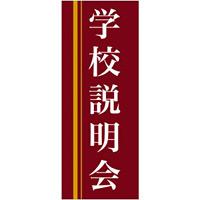 企業向けバナー 学校説明会 エンジ(黄色ライン)背景 素材:トロマット(厚手生地) (61561)