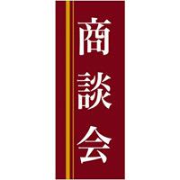 企業向けバナー 商談会 エンジ(黄色ライン)背景 素材:トロマット(厚手生地) (61565)