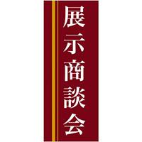 企業向けバナー 展示商談会 エンジ(黄色ライン)背景 素材:トロマット(厚手生地) (61567)