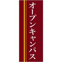 企業向けバナー オープンキャンパス エンジ(黄色ライン)背景 素材:トロマット(厚手生地) (61569)