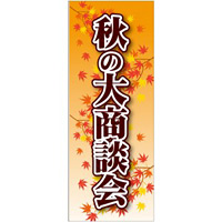企業向けバナー 秋の大商談会 素材:トロマット(厚手生地) (61571)