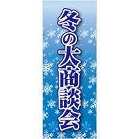 企業向けバナー 冬の大商談会 素材:トロマット(厚手生地) (61573)