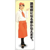 等身大バナー カフェ 調理師になる夢かなえます。 素材:トロマット(厚手生地) (61631)