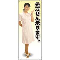 等身大バナー 白衣 処方せん承ります。 素材:トロマット(厚手生地) (61636)