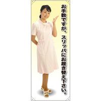 等身大バナー 白衣 お手数ですが、スリッパに…。 素材:トロマット(厚手生地) (61638)