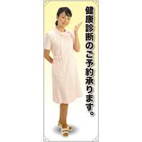 等身大バナー 白衣 健康診断のご予約承ります。 素材:トロマット(厚手生地) (61641)