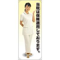 等身大バナー 白衣 当院は保険適用しております。 素材:トロマット(厚手生地) (61643)