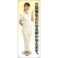 等身大バナー 白衣 介護福祉士になる夢かなえます。 素材:トロマット(厚手生地) (61648)