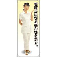 等身大バナー 白衣 看護士になる夢かなえます。 素材:トロマット(厚手生地) (61649)