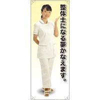 等身大バナー 白衣 整体士になる夢かえます。 素材:トロマット(厚手生地) (61650)