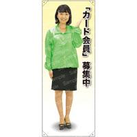 等身大バナー ブルゾン 「カード会員」募集中 素材:トロマット(厚手生地) (61657)