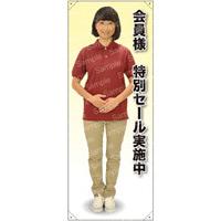 等身大バナー ポロシャツ 会員様特別セール実施中 素材:トロマット(厚手生地) (61671)