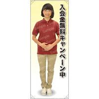 等身大バナー ポロシャツ 入会金無料キャンペーン 素材:トロマット(厚手生地) (61672)
